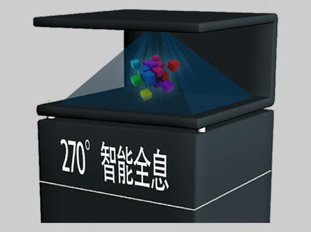 270°智能全息投影系统