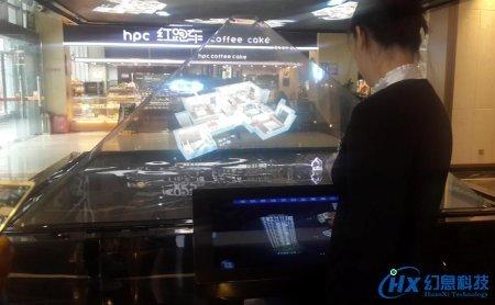 title='绿地集团3.5M360°全息地产展示系统'